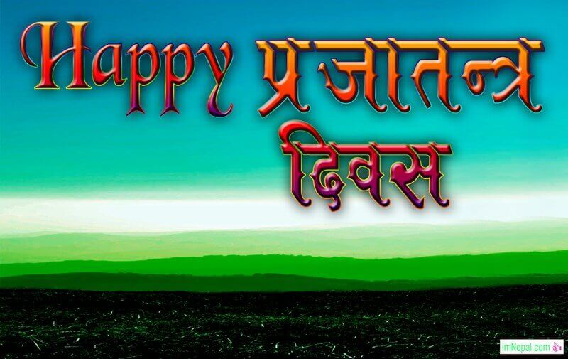 Happy Democracy day Prajatantra Diwal Nepal Nepali People greetings cards wishes messages images pictures pics photos wallpaper