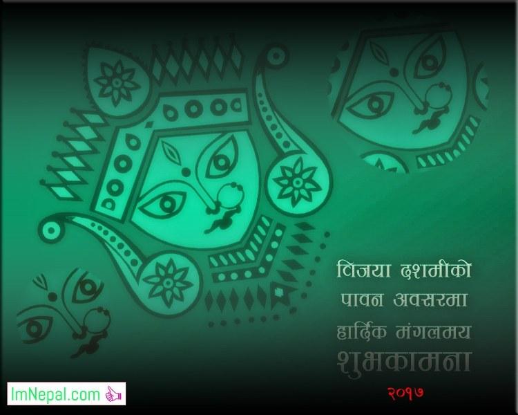 Vijaya Dashmi 2017 Greetings Cards with Durga Mata FAce