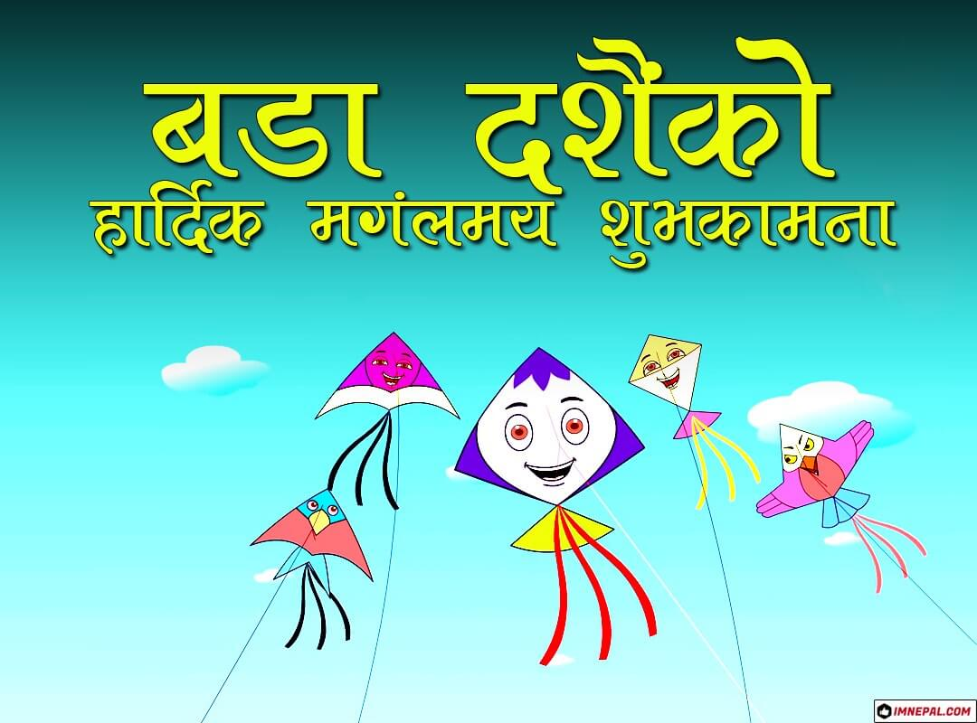 Top 100 Greeting Cards of Shubha Dashain: Happy Dashain 2020
