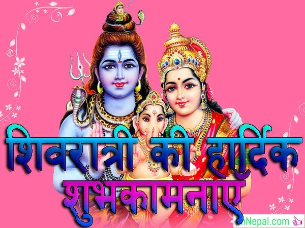 Happy Maha shivratri Hindi India Greetings Cards wishes Images Pictures Wallpapers Status Photos Pics Messages Quote