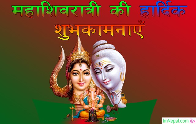 Mahashivratri SMS in Hindi Language : Message for Shivratri