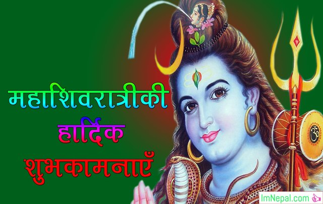 Happy Mahashivratri Hindi India Greetings Cards wishes Image Picture Wallpapers Status Photos Pics Messages Quotes