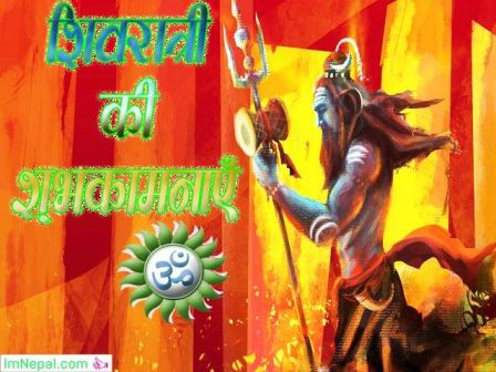 Happy Mahashivratri Hindi India Status Greetings Cards wishe Images Pictures Wallpapers Photos Pics Messages Quotes