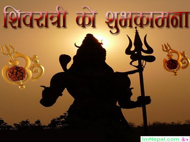 Happy Mahashivratri Nepal Greetings Cards wishes Images Pictures Wallpapers Status Photos Pics Messages Quotes