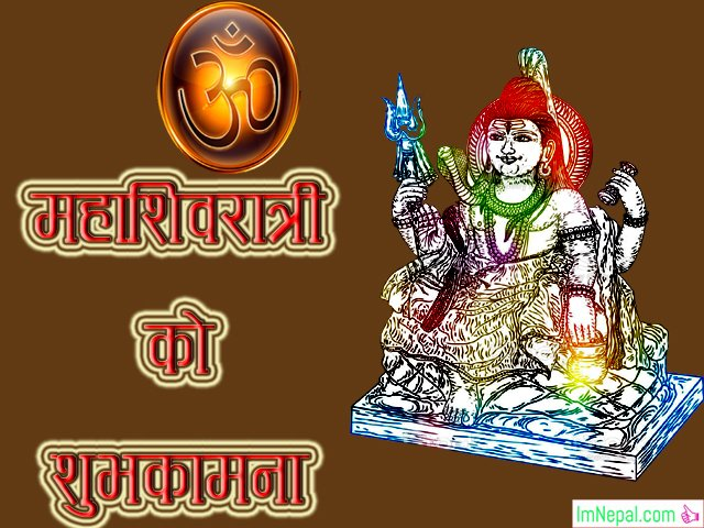 Shivratri SMS for Husband in Nepali Language