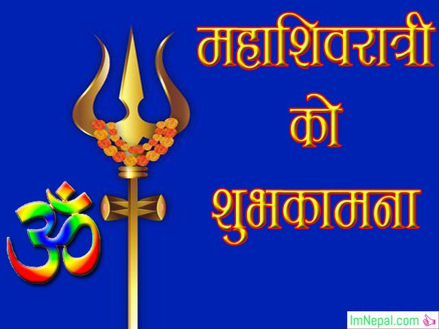 Happy Mahashivratri Nepali Nepalese Greetings Cards Quotes wishes Images Pictures Wallpapers Status Photos PicsMessages