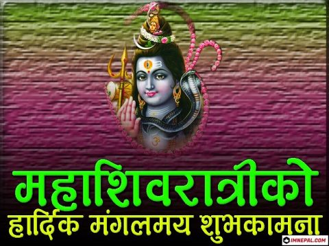 Happy Shivratri Wishes Image Greeting Cards in Nepali