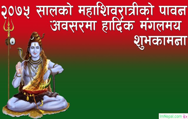 Happy mahashivratri Greeting Cards in Nepali