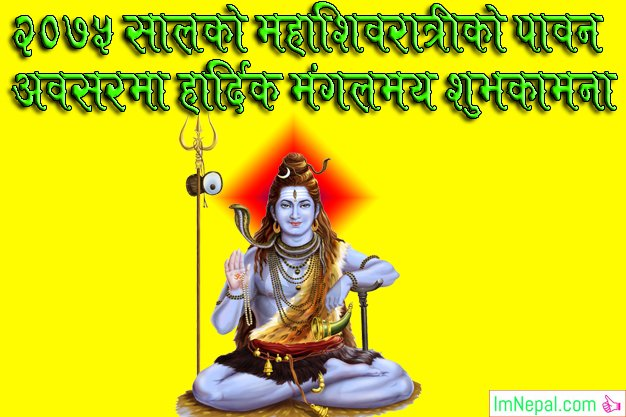 Happy mahashivratri Greeting Card wallpapers quotes images pictures photos wishes messages Nepali