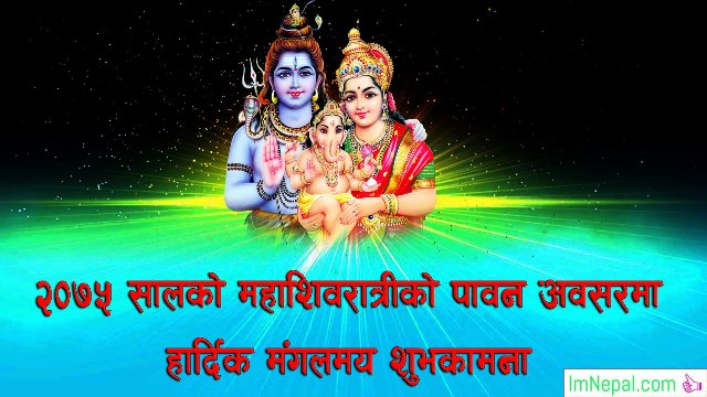 Happy mahashivratri Greeting Cards wallpapers quote image pictures photos wishes message Nepali