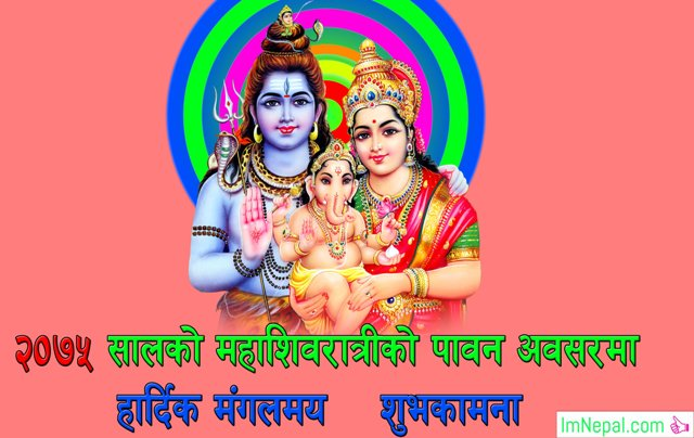 Nepali Shivratri SMS, Wishes, Messages for 2019 (2075 B.S.)