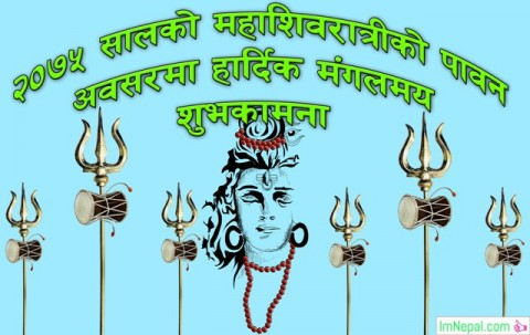Happy mahashivratri Greeting Cards wallpapers quotes images pictures photo wishes messages Nepali