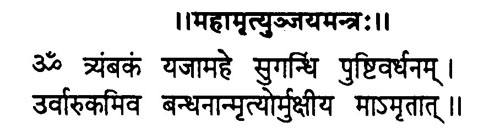 Maha Shivaratri Puja Mantra in Nepali Language