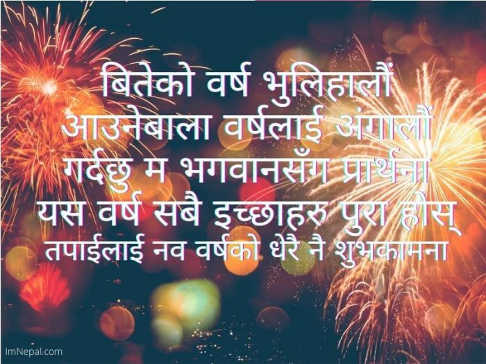 Happy New Year Greeting cards in Nepali