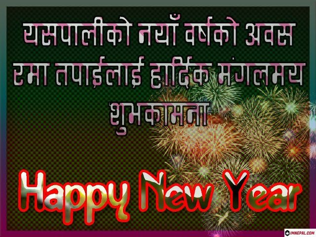 Happy New Year Nepali Wishes Greeting cards Images