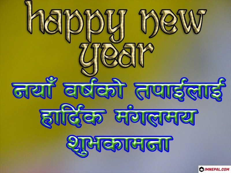 Happy New Year Nepali Greeting cards Images