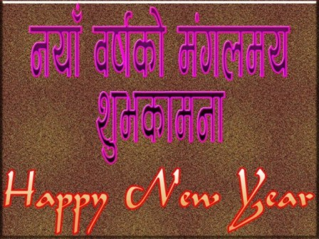Happy New Year Nepali Greetings Cards Images