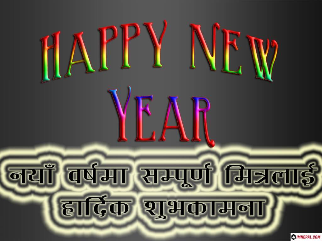 For 2077 : Happy New Year Wishes Quotes in Nepali Language