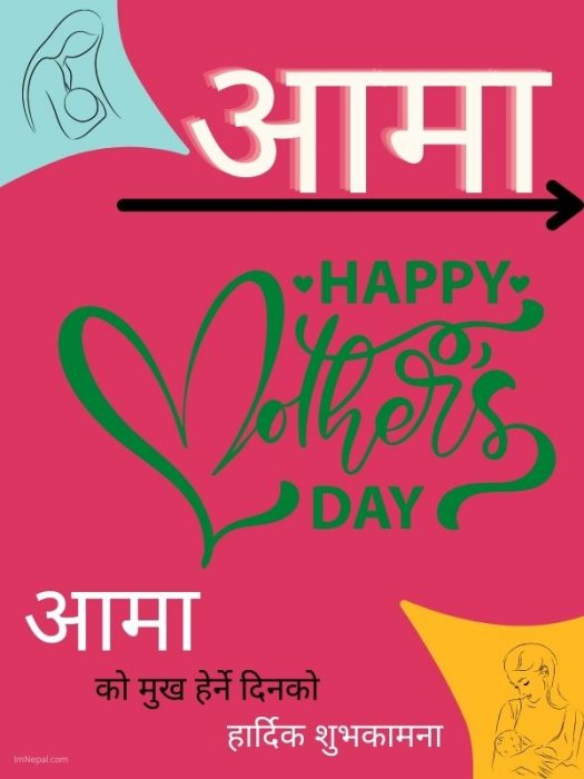Mother's day cards in Nepali