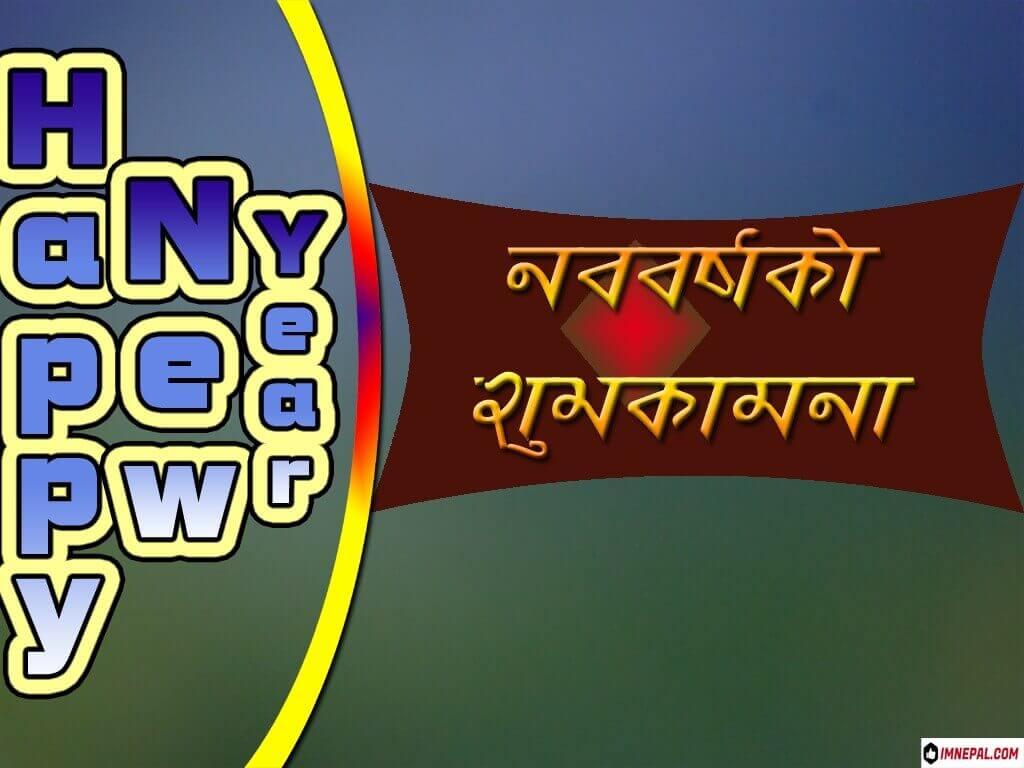Happy New Year Wishing Image in Nepali