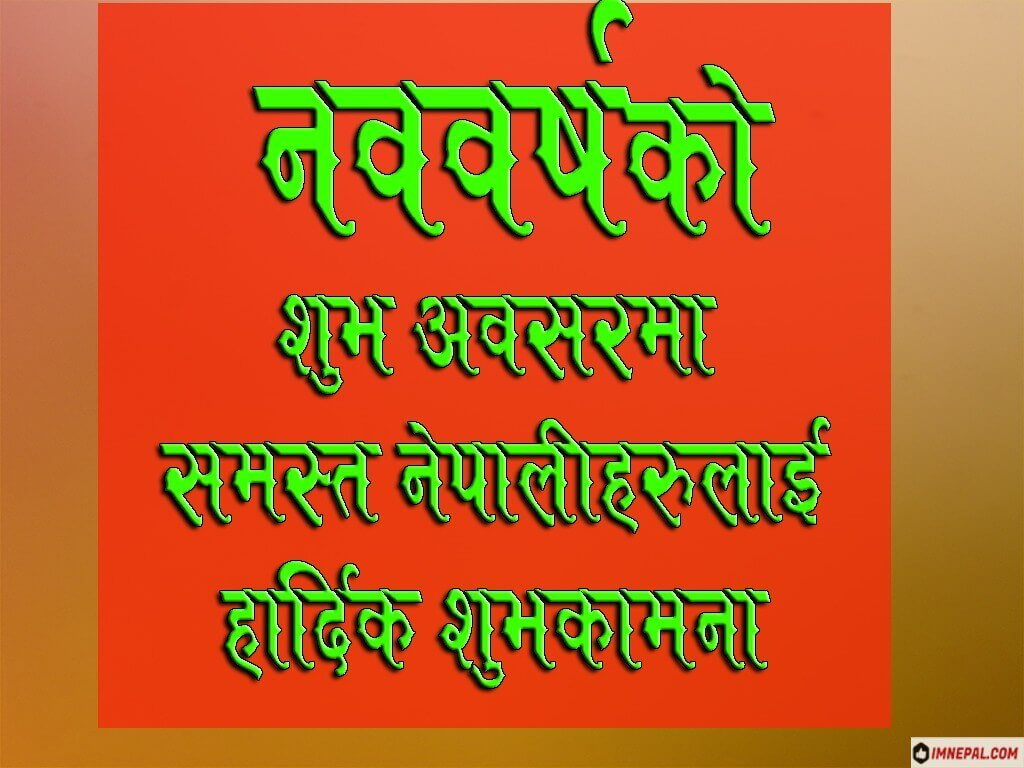 Happy New Year Greeting Cards Images in Nepali