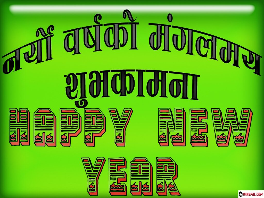99 Happy Nepali New Year Greeting Card & Images For Whatsapp Friends