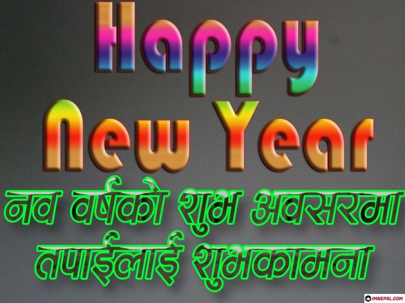 99 Happy Nepali New Year Greeting Cards & Images For Whatsapp