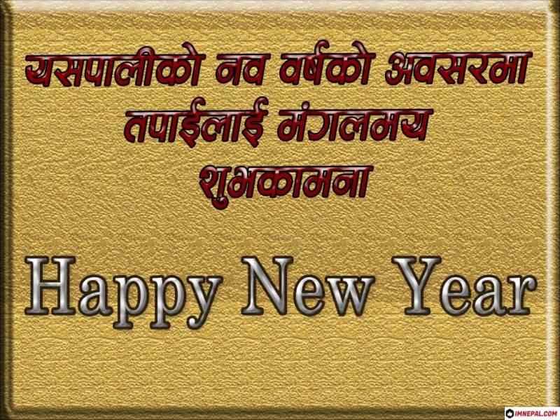 History of Nepali New Year / Origin of Nepalese New Year