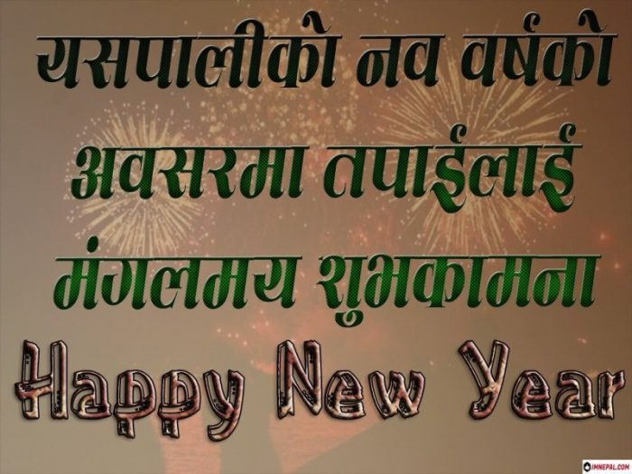 Happy New Year Nepali Wishes Greetings Cards Images