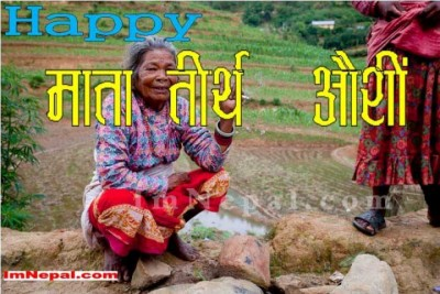 mother's day in Nepal 2072 2015