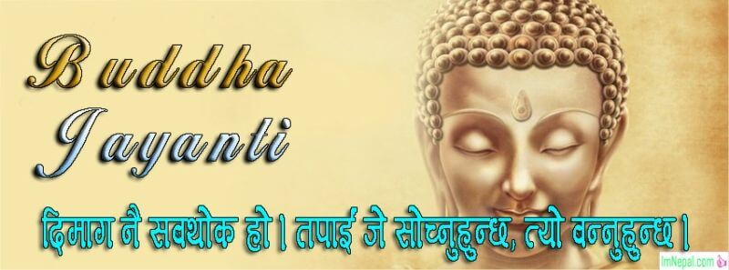 Happy buddha purnima jayanti birthday images wishes pictures quotes messages greetings card wallpapers Nepali