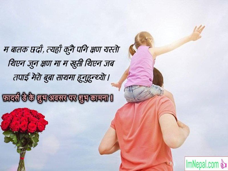 Happy Fathers Day Messages & Wishes From Daughter in Nepali