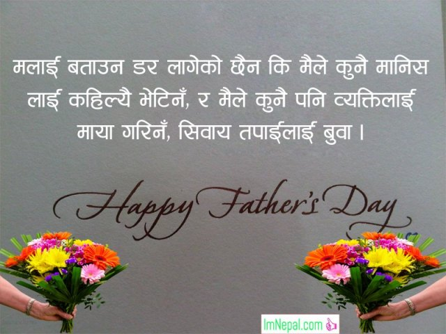 Happy Fathers day Quotes wishes messages shayari image greeting wishing card Nepali language pictures