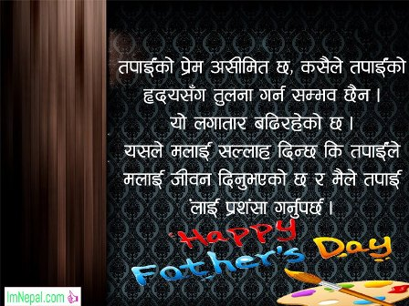 99 Happy Fathers Day Quotes in Nepali : Bua Ko Mukh Herne Din