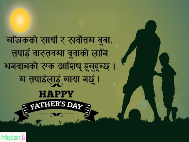 Happy Fathers day Greeting Cards & Quotes in Nepali
