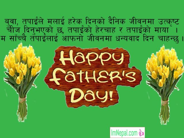 20 Happy Fathers Day Greeting Cards in Nepali For 2077 to Download Free Images