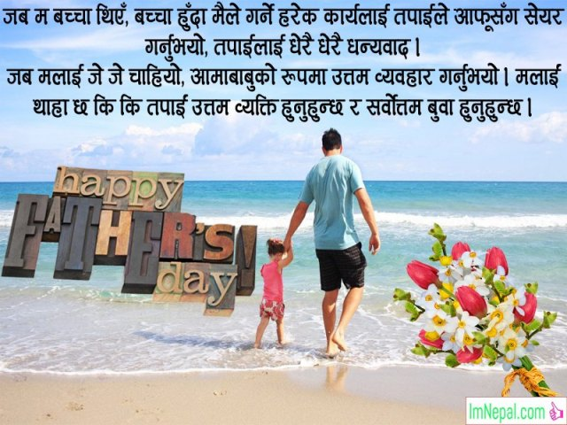 Top 100 Fathers Day SMS in Nepali : Wishes for 2019: 2076 BS