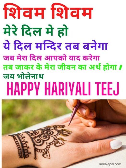 Happy Hariyali Teej Hindi Wishes images wife
