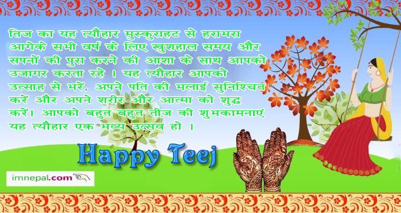Happy Hariyali Teej Messages in Hindi to Your Beautiful Wife from husband