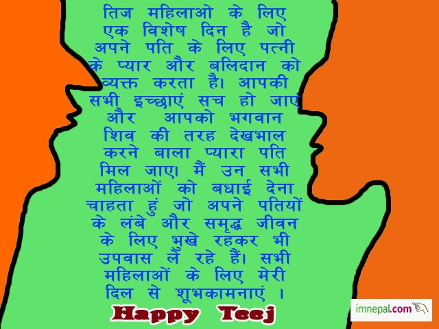 Happy Hariyali Teej Wishes SMS Images Quotes SMS Messages in Hindi Language for wife husband
