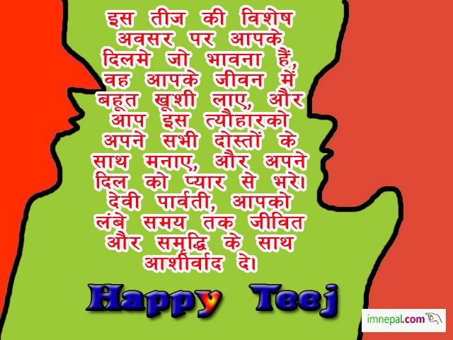 Happy Hariyali festival wishes quotes images Teej Messages shayari Hindi to All women