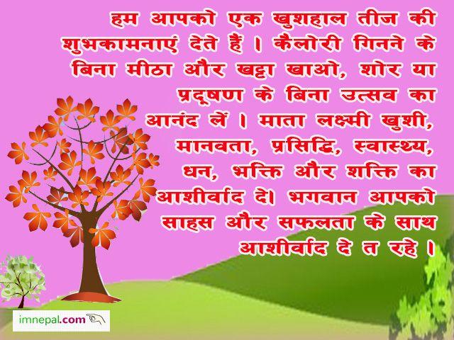 Happy Hariyali festival wishes quotes images Teej Messages shayari Hindi to All women