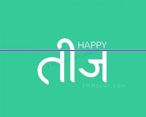 Happy Teej Greeting Cards Nepali