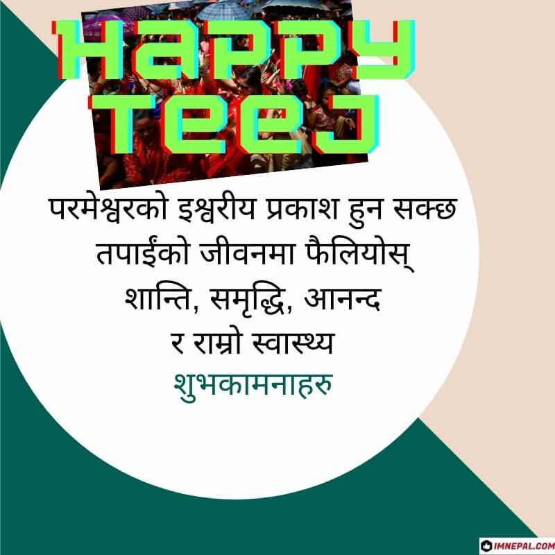 Happy Teej Wishes in Nepali