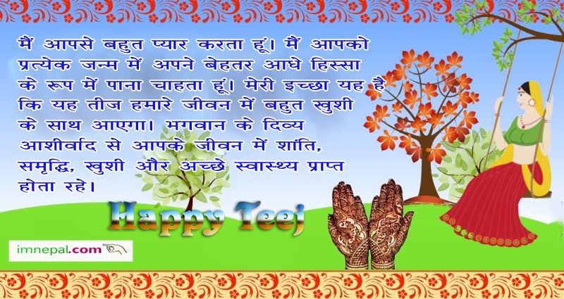 Happy Hariyali Teej Messages in Hindi to Your Beautiful Wife from husband