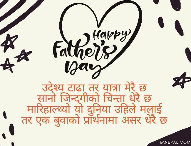 Happy father's day wishes in Nepali