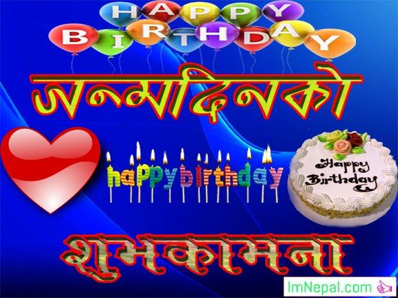 Birthday Wishes Messages SMS Text Msg Images Greeting Cards Pictures Quotes Nepali font