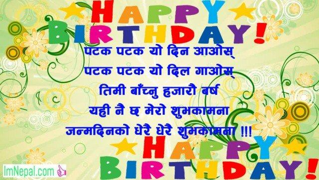Birthday Wishes Messages SMS Text Msg Images Greeting Cards Pictures Quote Nepali