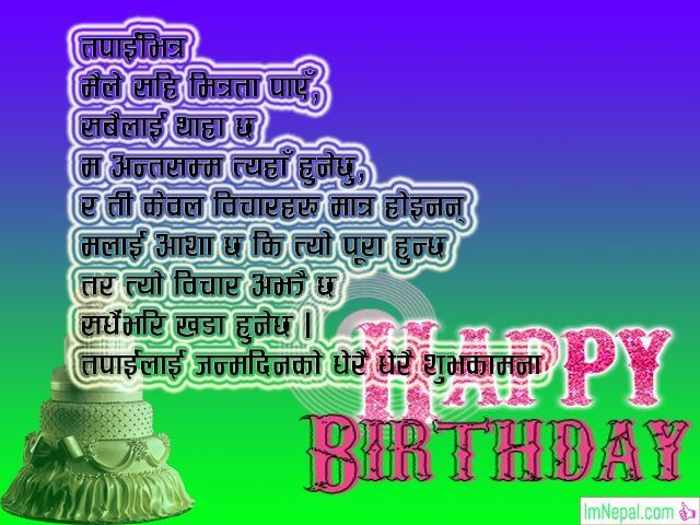 Happy Birthday Greeting Cards Wishes Nepali