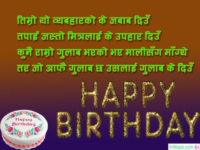 Happy Birthday Greeting Cards Wishes in Nepali